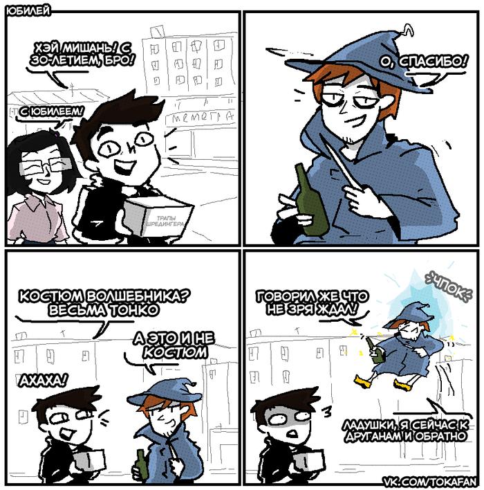 Юбилей Комиксы, Девственность, Волшебство, Моё, Tokafan