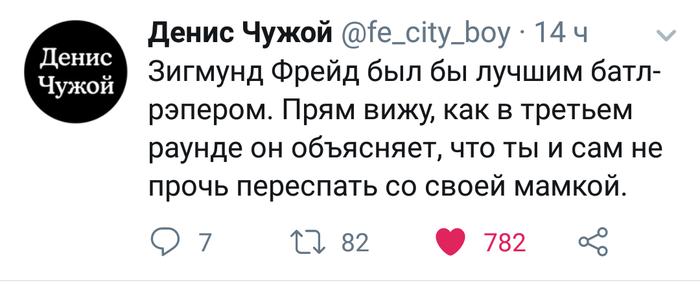 Батл-рэпер Фрейд, Рэп, Денис Чужой