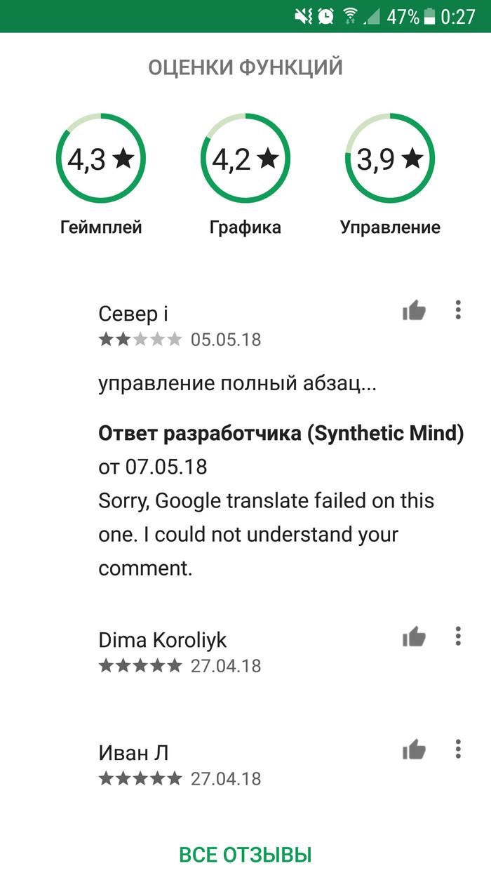 С великим и могучим не все так просто Русский язык, Великий могучий, Google translate, Fail, Google Play, Английский язык