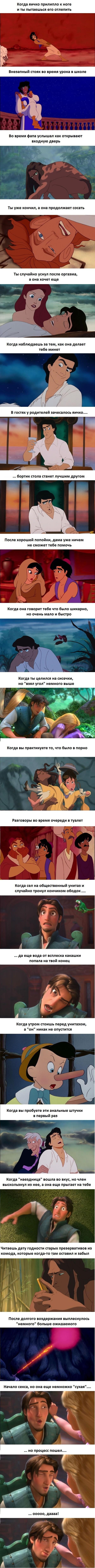 События, с которыми встречаются все, у кого есть член между ног на примере Диснеевских героев. :) мужские проблемы, Дисней, длиннопост