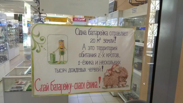 Спаси ёжика Экология, Батарейка, Ёжик, Креатив, Самара