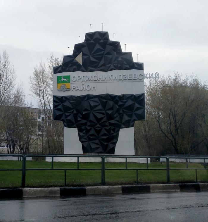 И так сойдёт. Новокузнецк, Горе строители, Стелла, Фотография