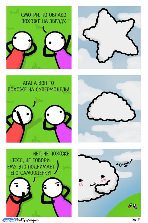Формы облаков Комиксы, Huffy-Penguin, Перевод, Милота, Юмор