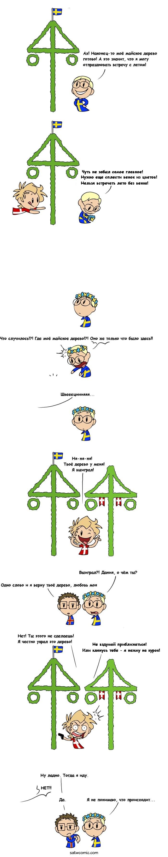 Забытая майская игра Скандинавия и мир, SATW, Satwcomics, Швеция, Дания, Аландские острова, Комиксы, Перевел сам, Длиннопост