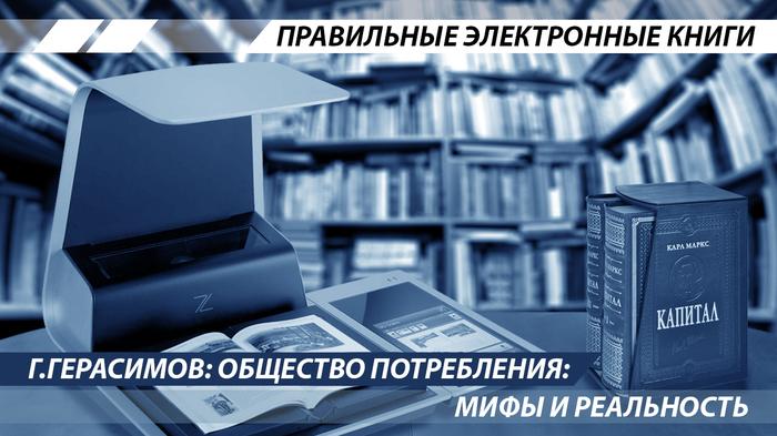 Общество потребления: Мифы и реальность Герасимов, Марат, Идеология, Капитализм, Книги, Рецензия