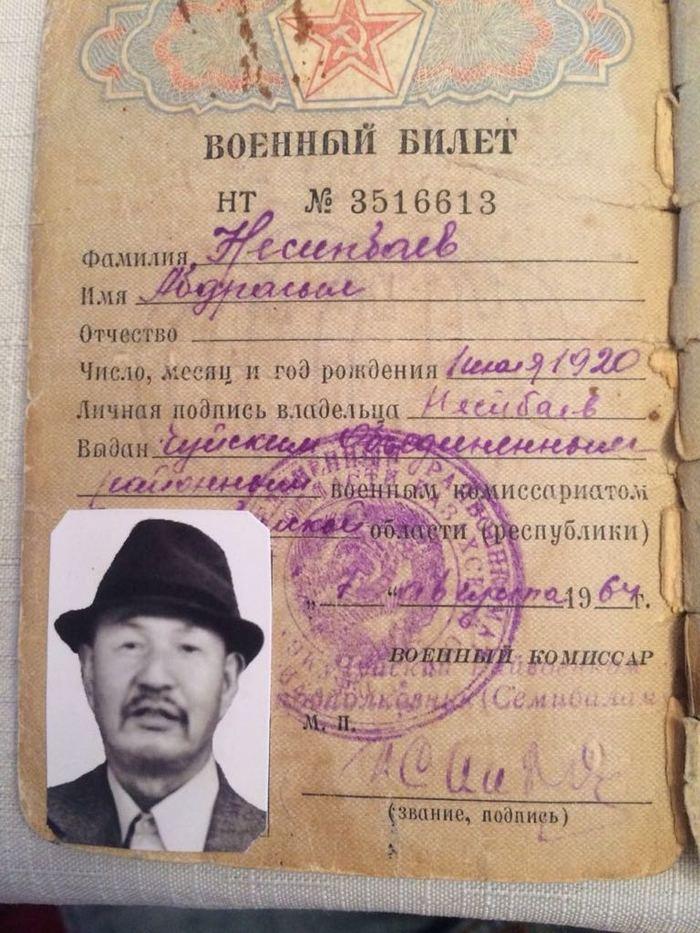 Чтобы помнили. Мой дед Несипбаев Абдрасил. Вечная память, Бессмертный полк, Участники ВОВ, Без рейтинга, Моё, Длиннопост