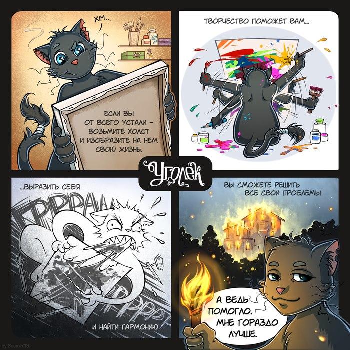Уголек Жизнь, Гармония, Кот, Комиксы