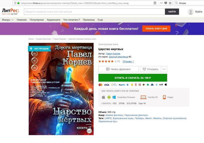 Вот такая ДОЛЖНА быть цена цифровых книг и другого контента, чтобы не было пиратства Электронные книги, Ценовой критерий, Пища для размышлений, Книжное пиратство