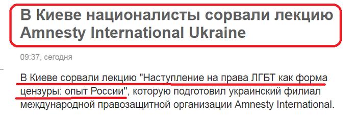 Правосеки против гомосеков. Ну или наоборот. Украина, ЛГБТ, Правый Сектор, Политика, Орднунг