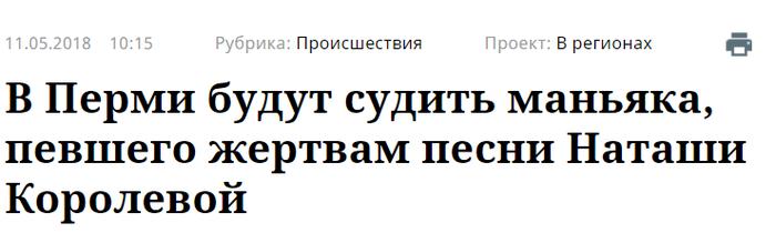 Страшные пытки из Перми Пермь, Маньяк, Пытки, Новости, Заголовки СМИ