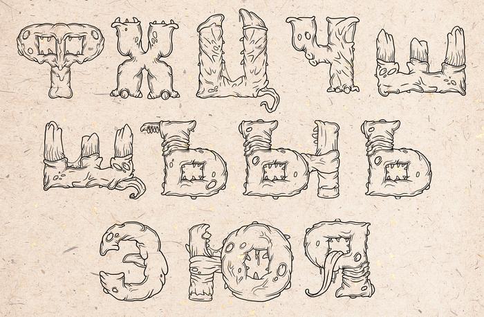 Монстрический шрифт Шрифт, Арт, Photoshop, Алфавит