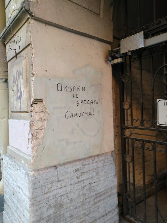 Самосуд Санкт-Петербург, Самосуд, Окурки