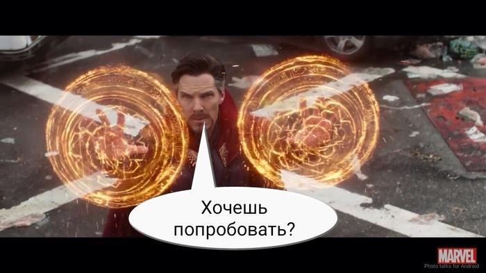Сам напросился Marvel, Доктор Стрэндж, Танос, BDSM, Длиннопост