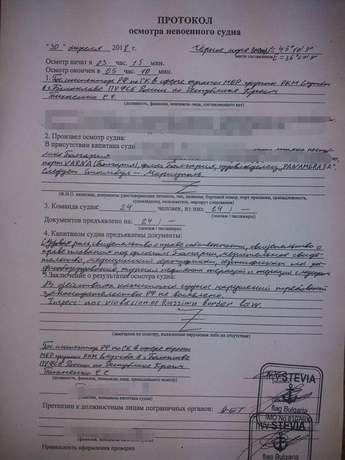 Стон укросми: в Азовском море задержан украинский рыболовный катер Украина, Политика, Длиннопост, За что?