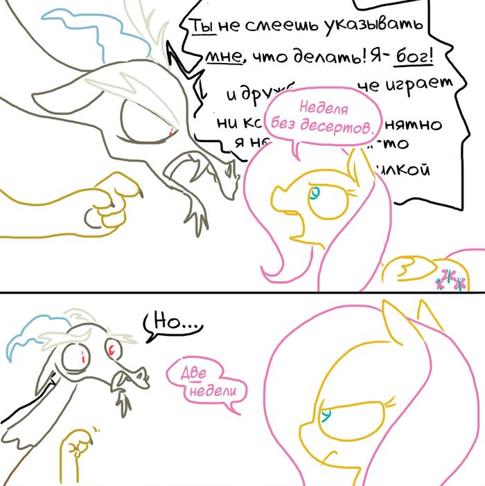 [Перевод] Бог Комиксы, My little pony, Discord, Fluttershy, Перевод