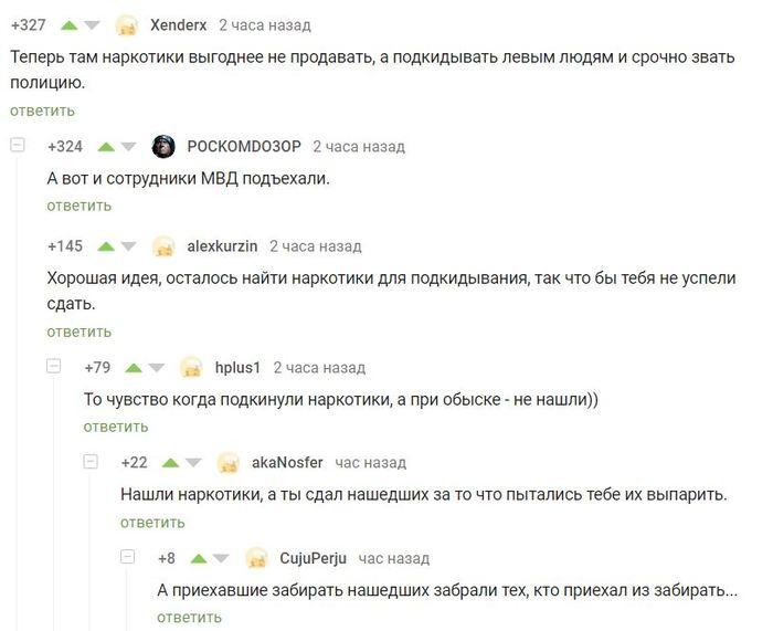 Комментарии, они такие комментарии :) Комментарии, Комментарии на пикабу, Юмор