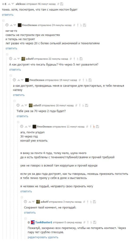 Посвящается всем интернет-экспертам Керченский мост, Интернет-Эксперты, Прогноз, Печенье, Комментарии, Пикабу, Комментарии на пикабу