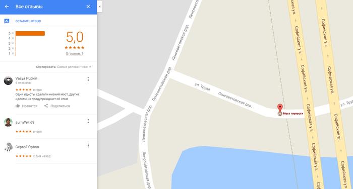 """Отметка """"Мост Глупости"""" Мост глупости, Санкт-Петербург, Google maps"""