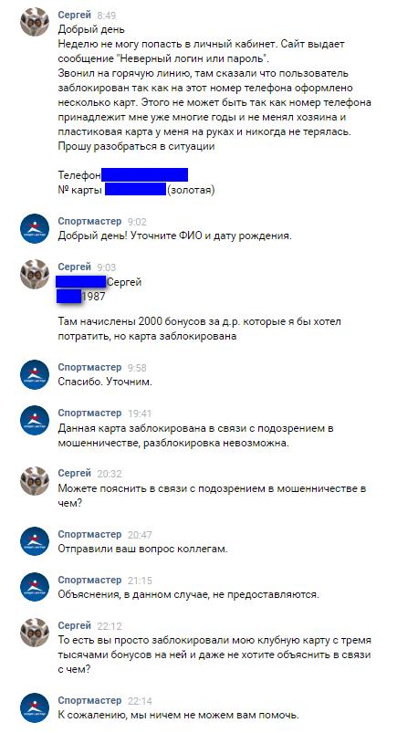 Внезапно... Спортмастер, Переписка, ВКонтакте, Обман