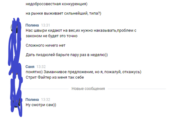 Заманчивое предложение о работе ВКонтакте, Наркомания, Наркокартель