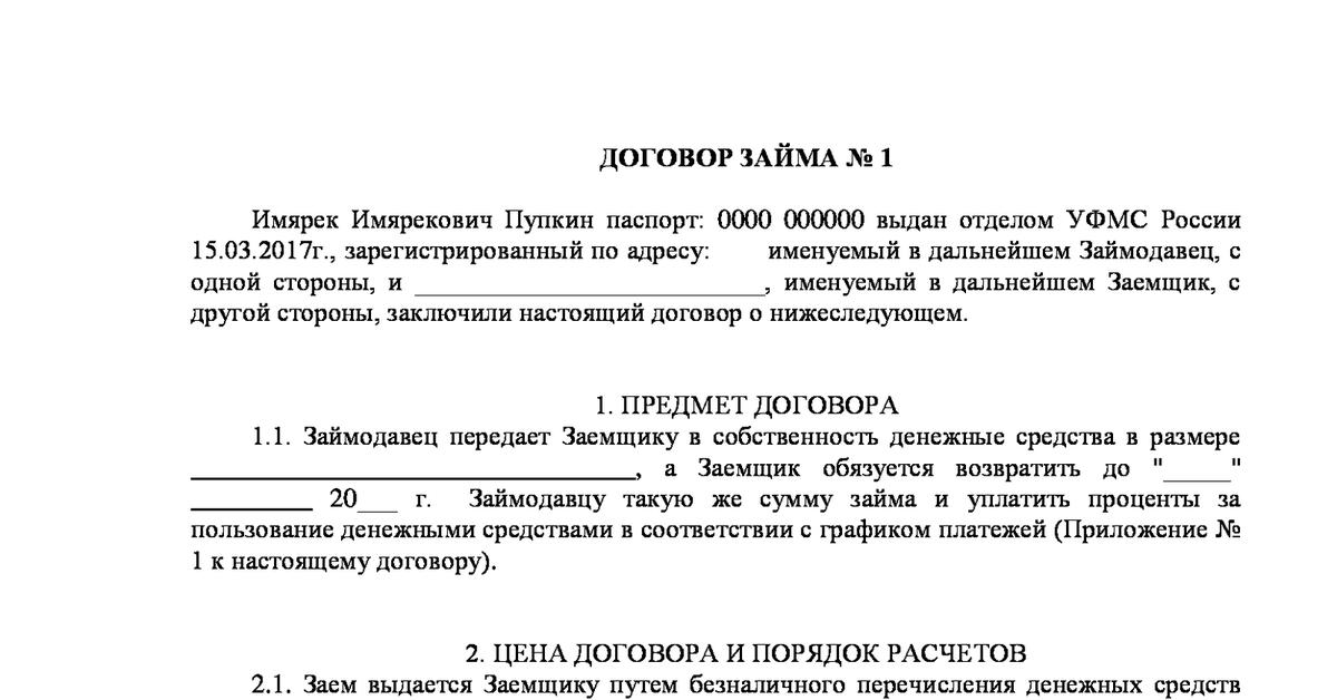 Займу частные средства займ у частного лица без предоплаты в иркутске