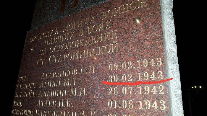 Свято чтим память наших героев Братская могила, Память, Великая Отечественная война, Павшие войны, 30 февраля