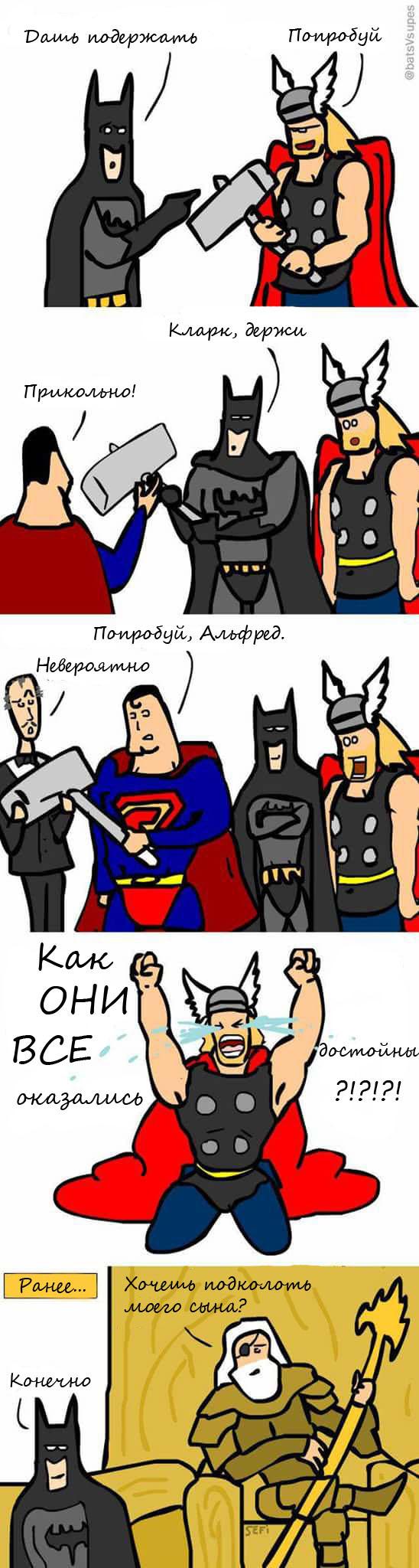 В чем сила? Бэтмен, Тор, Супермен, Альфред, Один, Marvel, Dc comics, Длиннопост
