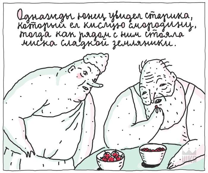 Притча про старика и смородину Шкя, Притча, Смородина, Земляника, Длиннопост, Комиксы