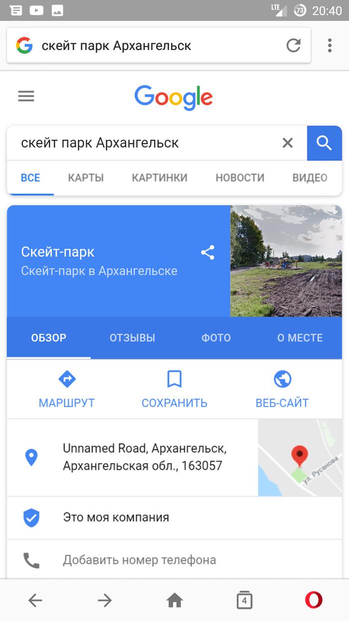 Скейт-парк Скейт, Архангельск, Длиннопост