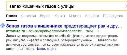 Уж лучше слабоумие Ночное зловоние, Яндекс поиск, Скриншот, Ученые утверждают