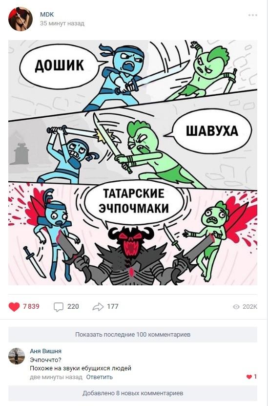 Эчпоч... Битва, Шаурма, Доширак, Картинки, Комментарии, ВКонтакте