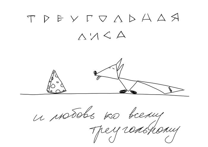 Треугольная лиса Юмор, Странный юмор, Картинки, Комиксы, Треугольная лиса, Длиннопост