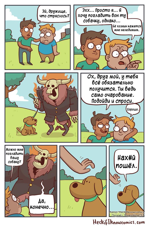 Собачка Комиксы, Heckifiknowcomics, Перевел сам