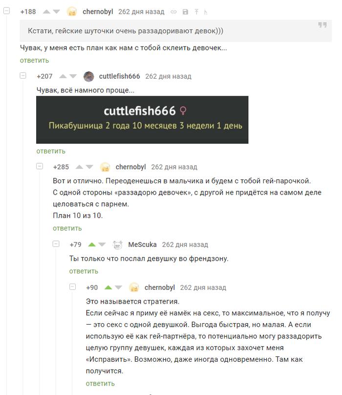 Как намекнуть на секс гей