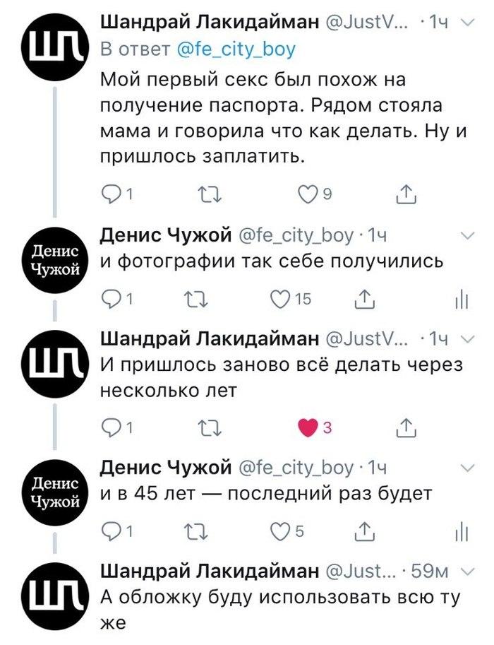 Шенген Шенген, Паспорт, Скриншот, Денис Чужой