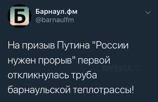 Прорыв Барнаул, Прорыв, Теплотрасса, Горячая вода