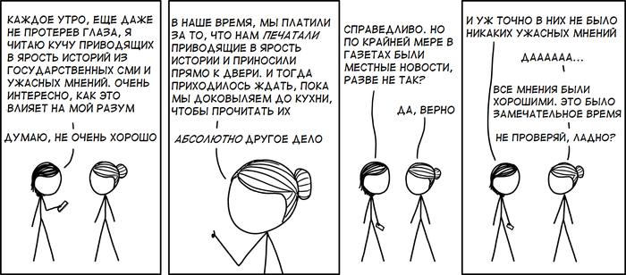 Утренние новости Xkcd, Перевод, Комиксы, Новости