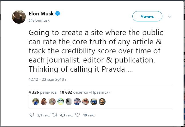 Илон Маск собирается создать портал Pravda Илон Маск, Tesla, Pravda, Хотелки, Новости
