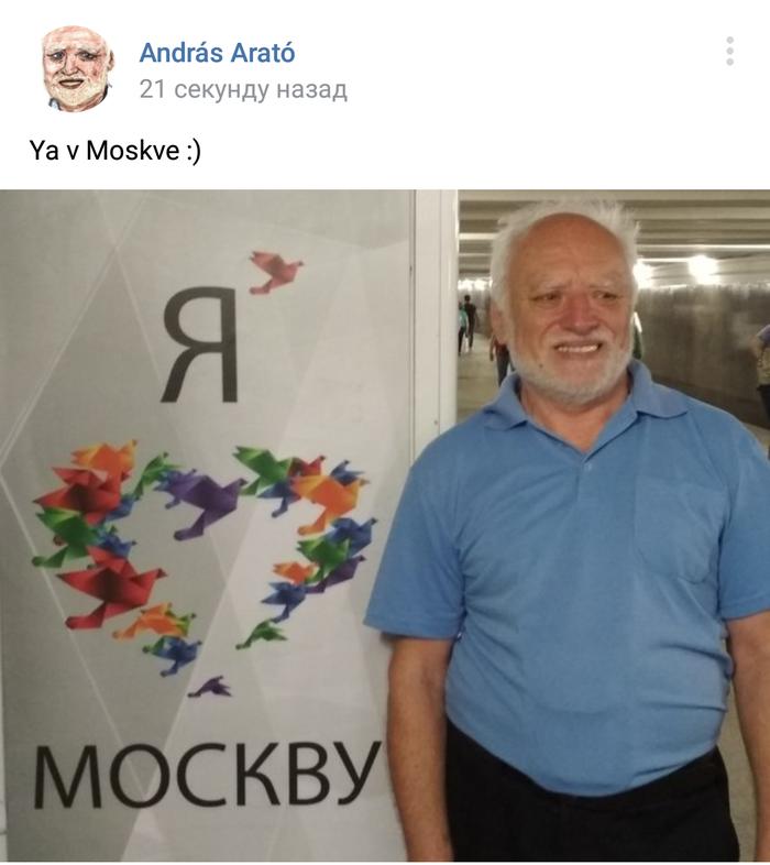 Гарольд приехал в Москву