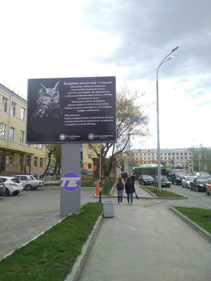 Наркоторговцы открыто вербуют курьеров в центре города. Екатеринбург, Закладки, Работа, Длиннопост