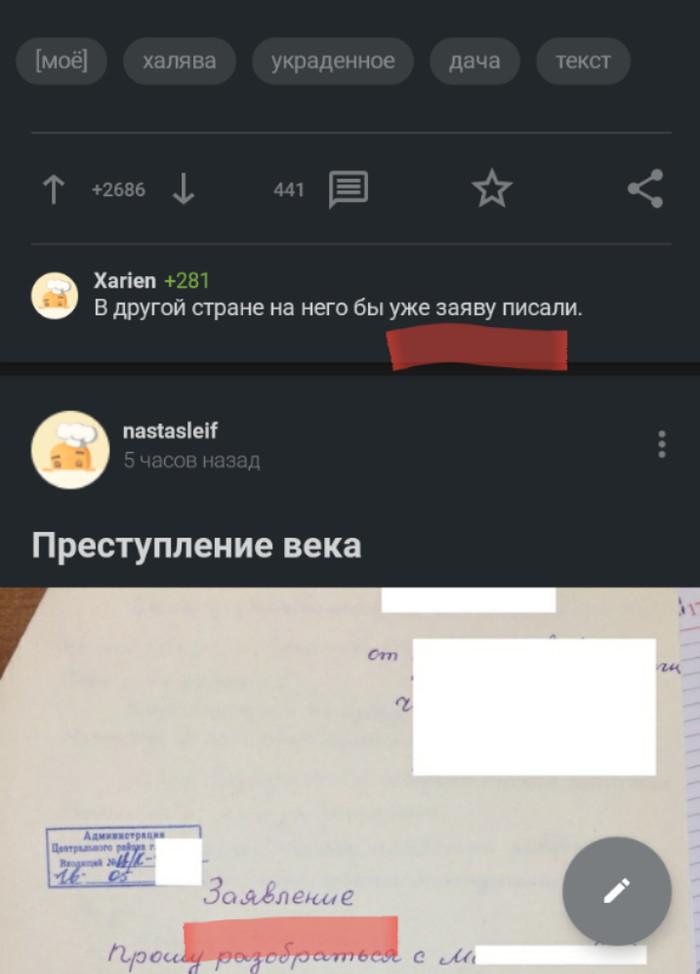 """Мгновенная реакция """"другой страны"""""""