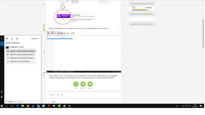 Обход любых блокировок с помощью сети Tor в Google Chrome и других браузерах+Обход блокировки в Telegram для Windows. Windows, TOR, Vpn, Telegram, Блокировка, Роскомнадзор, Обход блокировок, Длиннопост