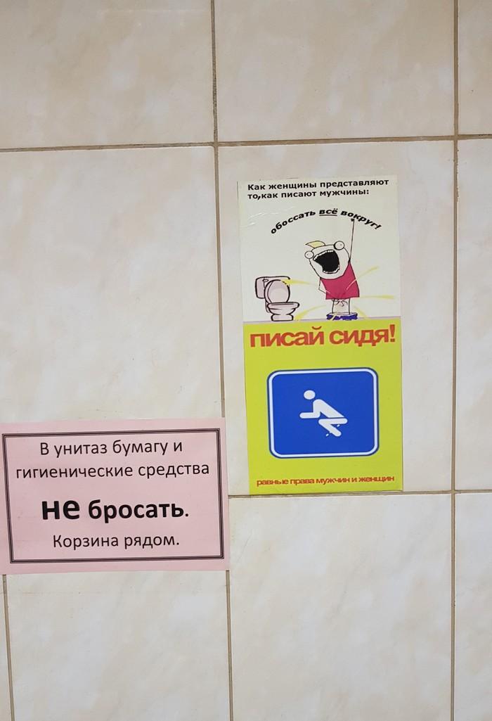 Когда приходишь за одними знаниями, а уходишь с другими ) Туалет, Равноправие полов, Доктор Хаус, Длиннопост