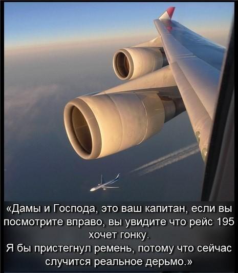 Правильный перевод... Вид из самолёта, Перевод, Комментарии
