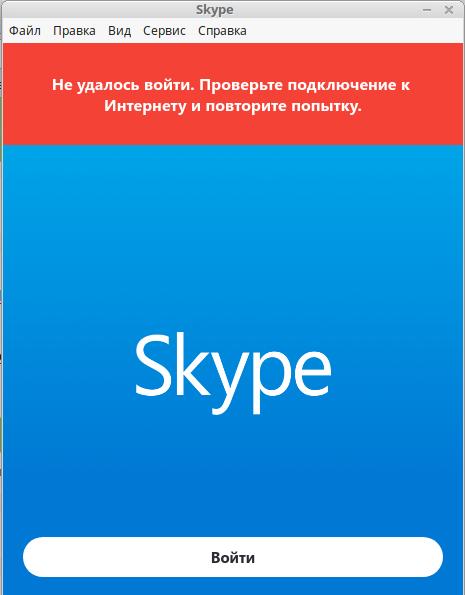 Роском-вредитель? Роскомнадзор, Блокировка, Skype