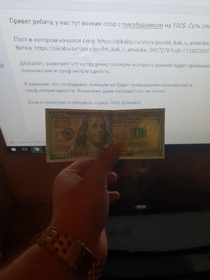 Спор на 100$ с пикабушником@faradim Спор, Пикабу, 100, Длиннопост, Без рейтинга, Пари