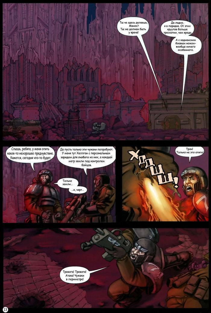 Огонь и честь, ч.2(2) Warhammer 40k, Комиксы, Имперская гвардия, Империя тау, Длиннопост