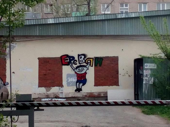 Ереван Фотография, Граффити, Ералаш, Ереван
