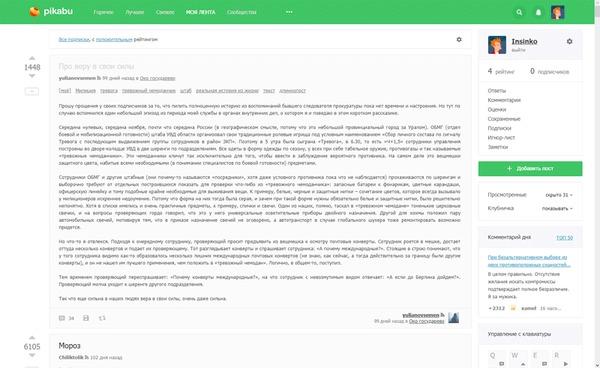 Адаптивный дизайн Пикабу со старым шрифтом и цветами Пикабу, Новая версия pikabu, CSS, User, Длиннопост, Гифка