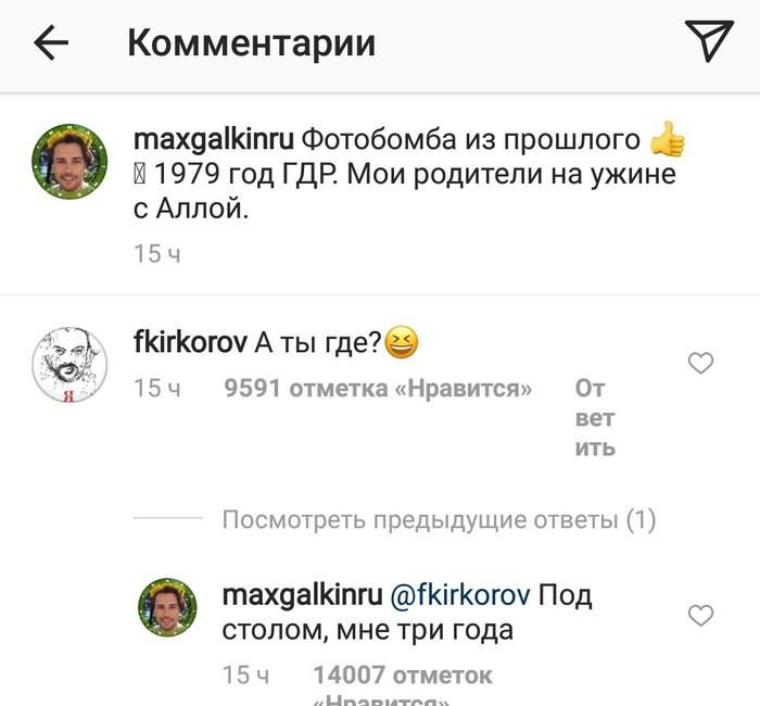 Самоирония это хорошо Галкин, Пугачева, Москва, Эстрада, Самоирония, Юмор, Длиннопост